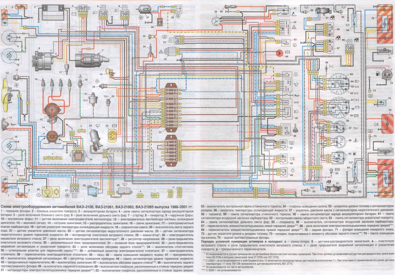 Ваз 21093 электро схем